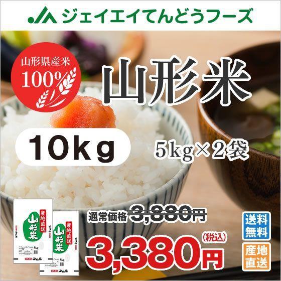 【6/5から6/9に出荷予定】 山形米 精米 10kg (5k...