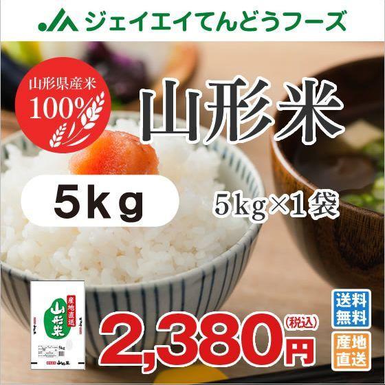 【安心の山形県産米100%】 山形米 精米 5kg 【累...