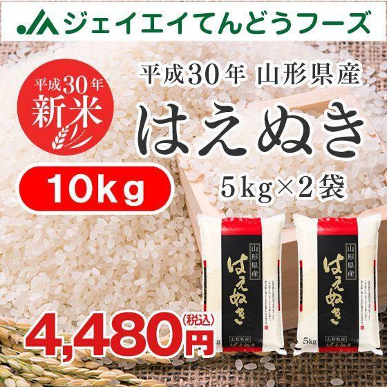 お米 山形県産 はえぬき 精米 10kg(5kg×2袋) ...