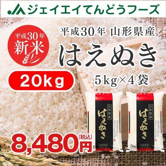 米 お米 山形県産 はえぬき 精米 20kg(5kg×4袋...