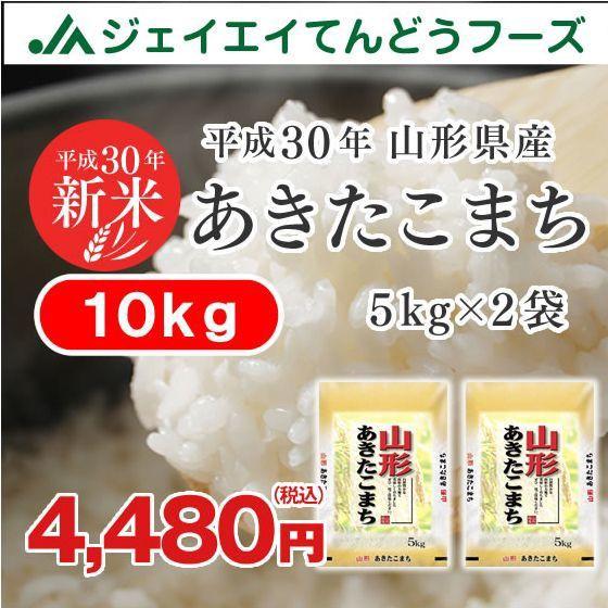 【新米】 お米 山形県産 あきたこまち 精米 10kg...