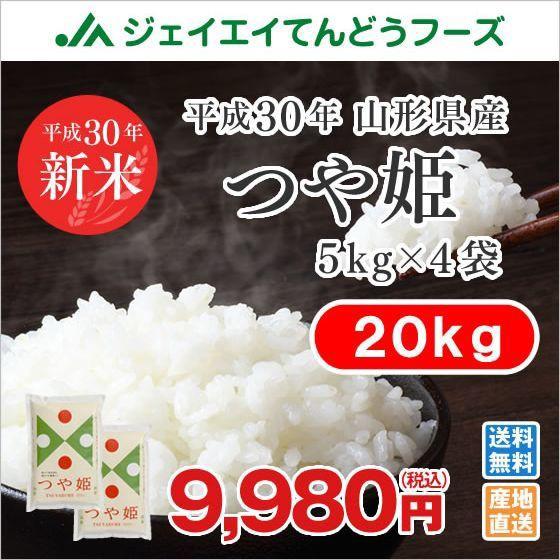 【新米】 お米 山形県産 つや姫 精米 20kg(5kg×...