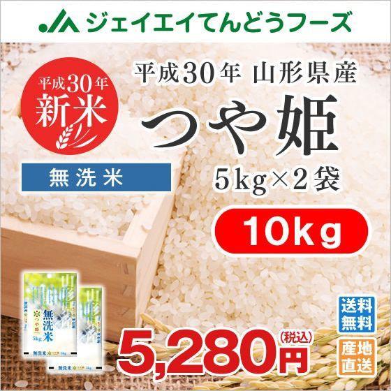 【新米】 お米 山形県産 つや姫 無洗米 10kg(5kg...