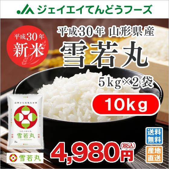 【新米】 お米 山形県産 雪若丸 精米 10kg(5kg×...