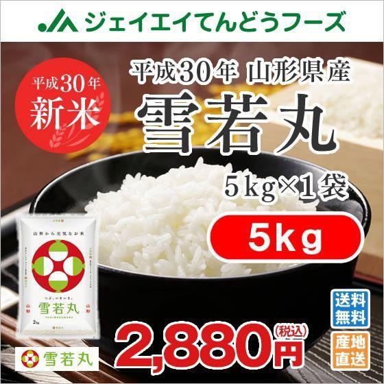 【新米】 お米 山形県産 雪若丸 精米 5kg 平成30...