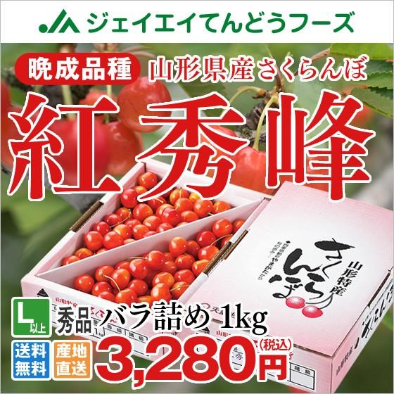【ご自宅用】 さくらんぼ 紅秀峰 L玉以上 約1kg ...