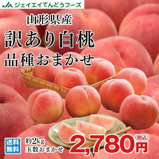 【訳あり】 白桃 (品種おまかせ) 約2kg (玉数...