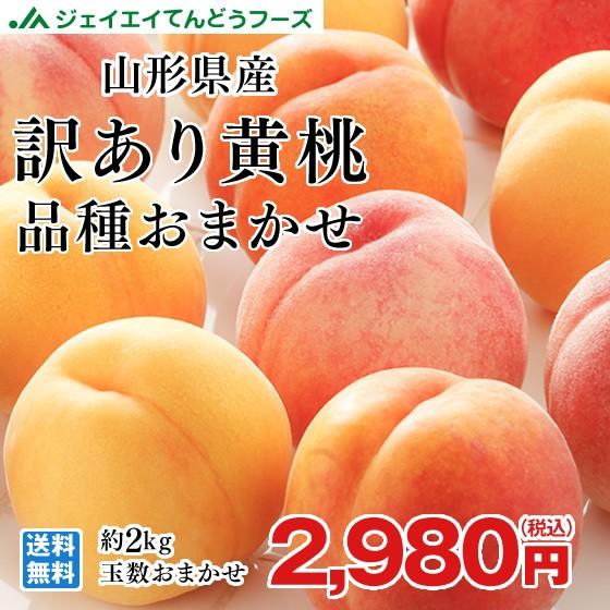 【訳あり】 黄桃 (品種おまかせ) 約2kg (玉数...