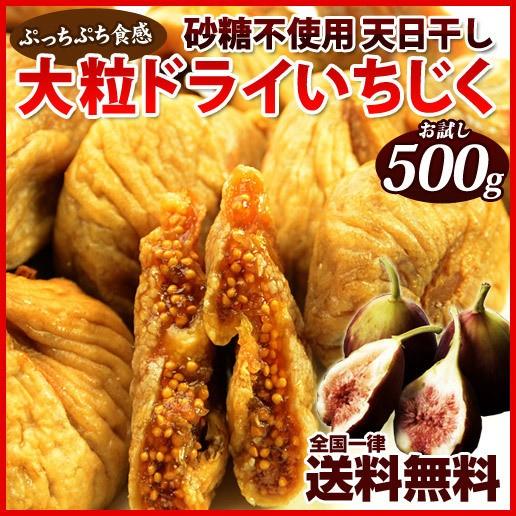 送料無料 いちじく☆砂糖不使用 お試し500g 大粒...