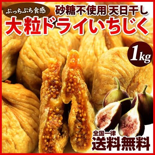 大粒のドライいちじく 1kg 砂糖不使用 いちじく ...
