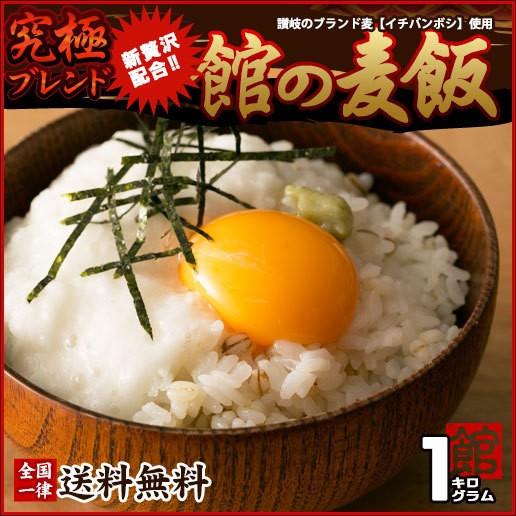 【SALE】館の麦飯 1kg 国産押しもち麦をはじめ3種...