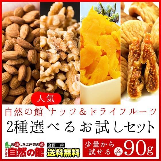▼SALE▼送料無料 ナッツ&ドライフルーツ 4種類...