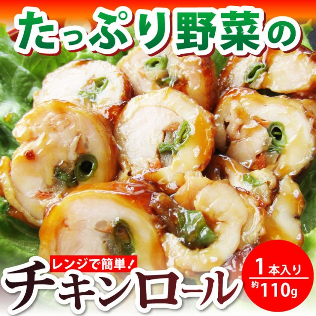 【冷凍】野菜たっぷり・チキンロール(3種の野菜...
