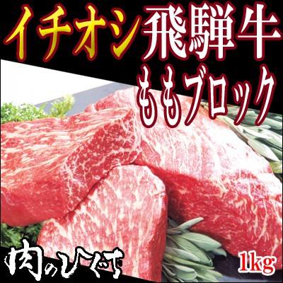 飛騨牛もも肉ブロック1kg岐阜県/和牛/ブランド...