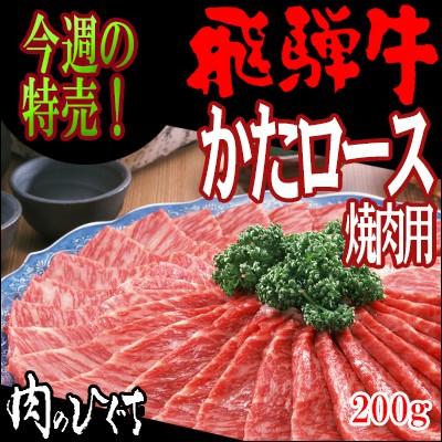 今週の特売!冷凍◆飛騨牛かたロース肉焼肉用20...