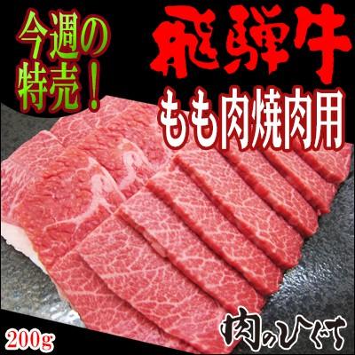 今週の特売!冷凍◆飛騨牛もも肉焼肉用 200g