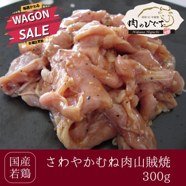 今週の特売!冷凍◆国産若鶏さわやかムネ肉(山賊...