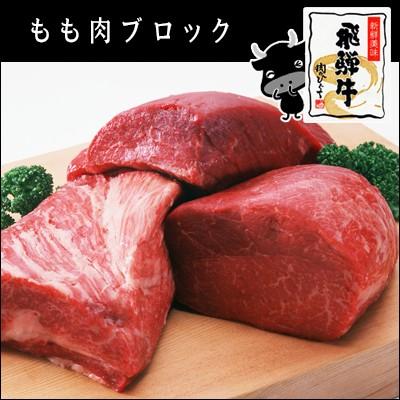 飛騨牛もも肉ブロック500g 岐阜県/和牛/ブラン...