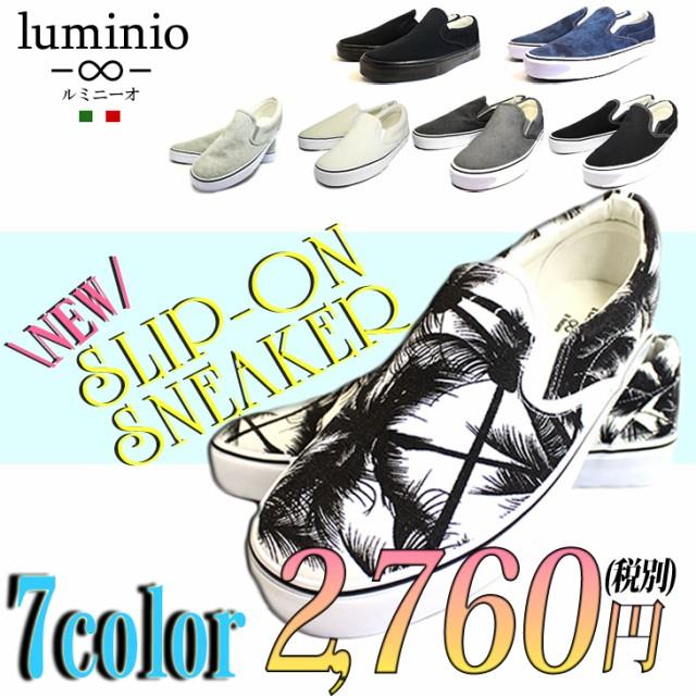 激安 あす着【送料無料】メンズ スリッポン 靴 スニーカー キャンバス スウェット グレー ルミニーオ ホワイト ブラック lufo3737