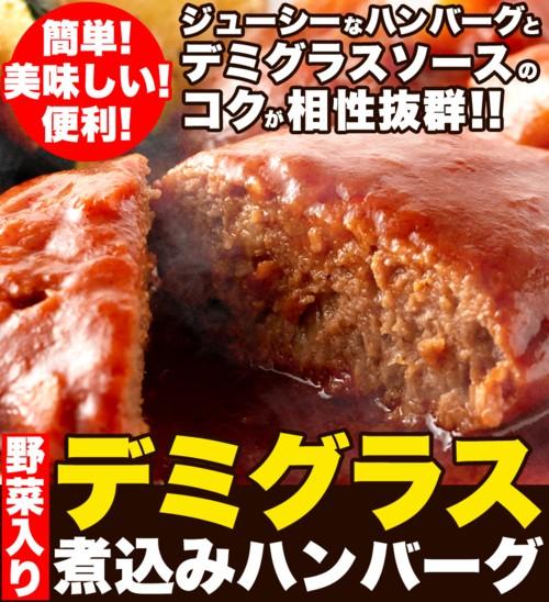 半額★送料無料【デミグラスハンバーグ】野菜入り...