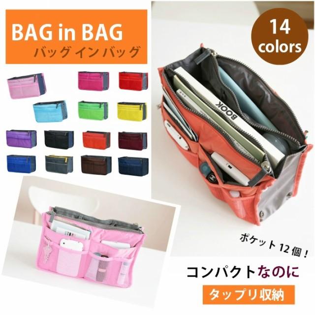【送料無料】【全14色】バッグインバッグ インナ...