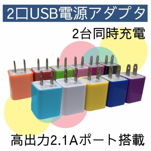 2口USB電源アダプタ 充電器 2ポート コンパクトタ...