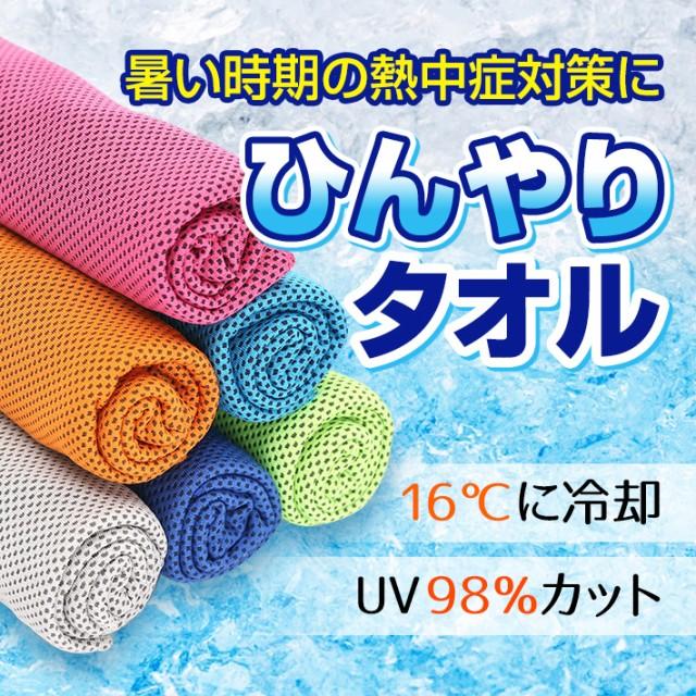 ひんやりタオル ロングタイプ 100cm × 31cm 【6...