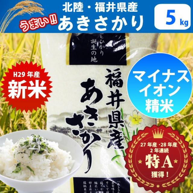 お米 5kg 平成27年産・28年産 2年連続特A受賞!...