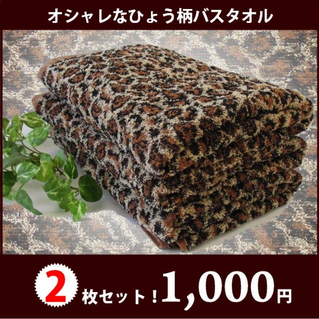 ジャガード織りひょう柄バスタオル2枚セットヒョ...