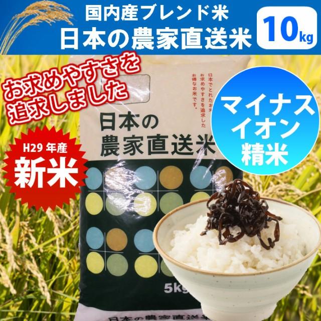 【H29年産 新米】【精米】国内産ブレンド米 日...