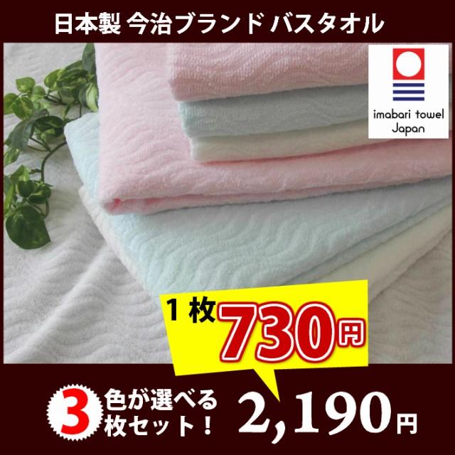 【日本製 今治ブランド】OCEANバスタオル色が選...