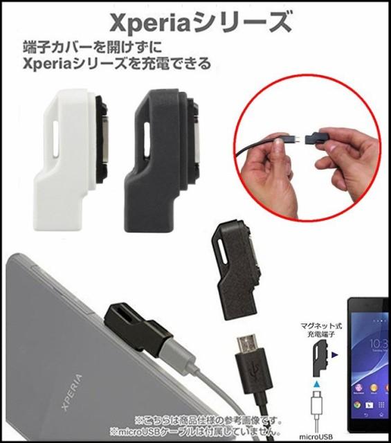 Xperia Z1/Z2/Z3用 充電 変換 アダプタ microUSB-...