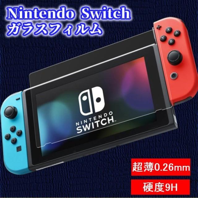 Nintendo Switch ガラスフィルム 硬度9H 0.26mm ...