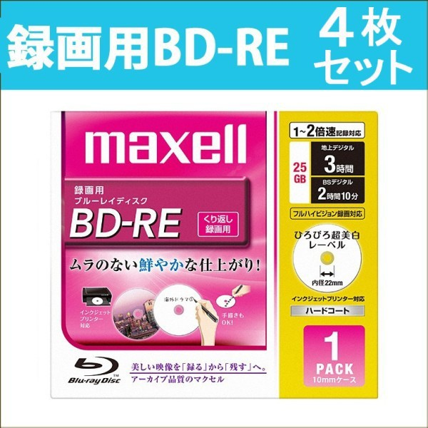 日立 マクセル 録画用 BD-RE 4枚セット 片面1層 2...
