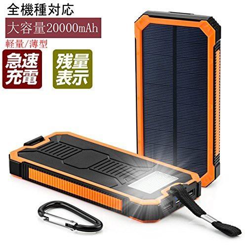 モバイルバッテリー 20000mAh オレンジ 大容量 ソ...
