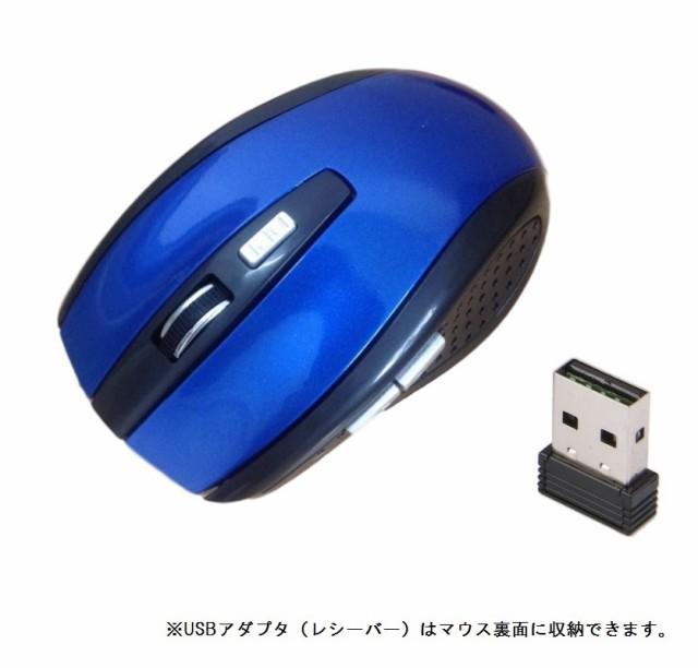 ワイヤレスマウス ブルー USB 光学式 6ボタン マ...