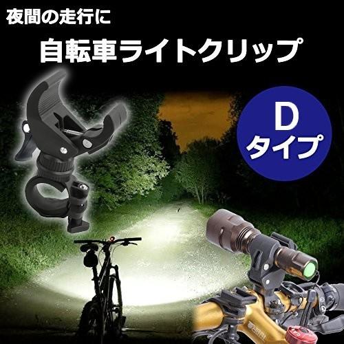 夜間の走行に 自転車ライトクリップ Dタイプ 360...
