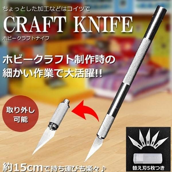 ミニ クラフトナイフ メタリック 替刃5個付き ア...