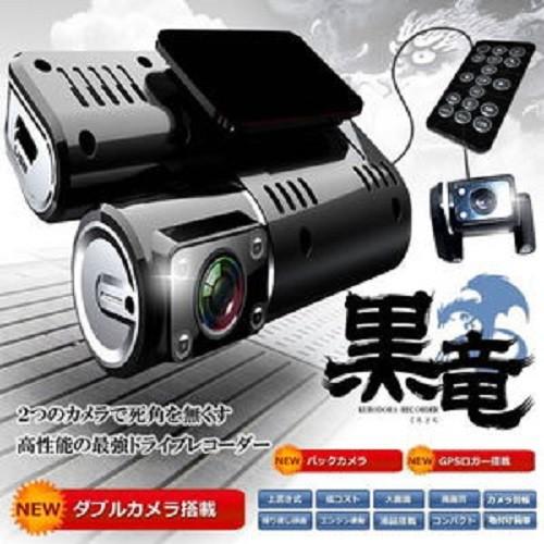 ドライブレコーダー 黒ドラ Wカメラ搭載 バックカ...