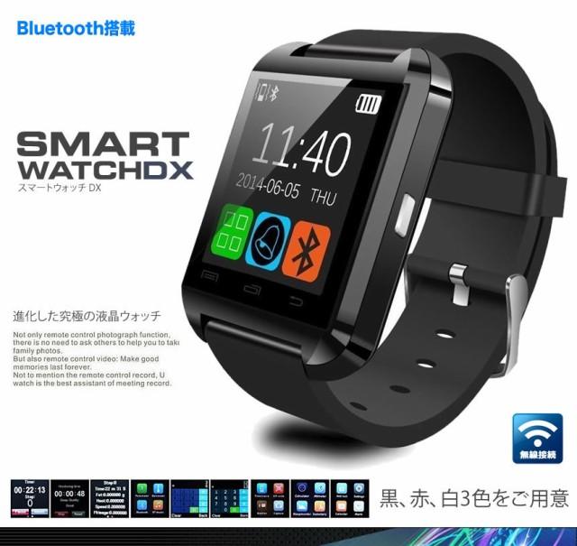 スマートウォッチDX ブラック Bluetooth 腕時計 ...