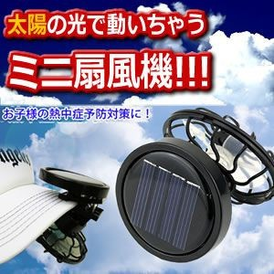 ソーラー ミニクリップ扇風機 コンパクト 冷風 送...