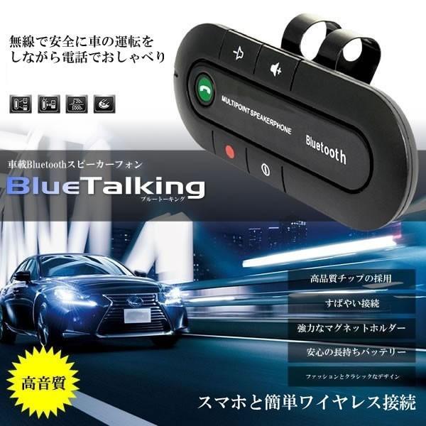 車用 Bluetooth スピーカーフォン ハンズフリー ...