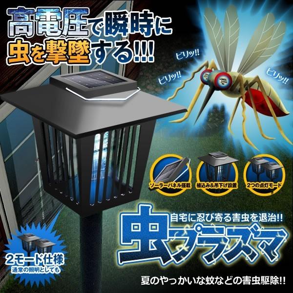 電撃 殺虫 プラズマ 2WAY LEDソーラーライト 蚊よ...