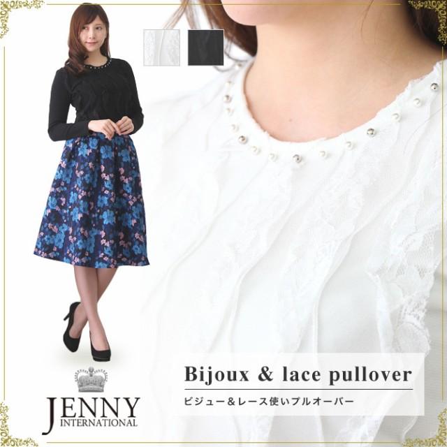 ビジュー&レース使いプルオーバー( 4月 イベント...