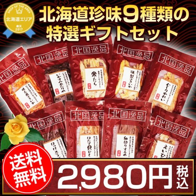【父の日 ギフト】送料無料!.9種類の珍味詰め合...