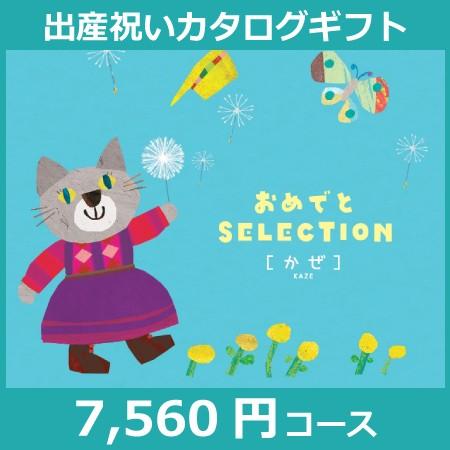 NEW 出産祝い 【おめでとセレクション かぜ】 ...