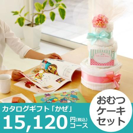 出産祝 【送料無料】おむつケーキ × チョイス カ...