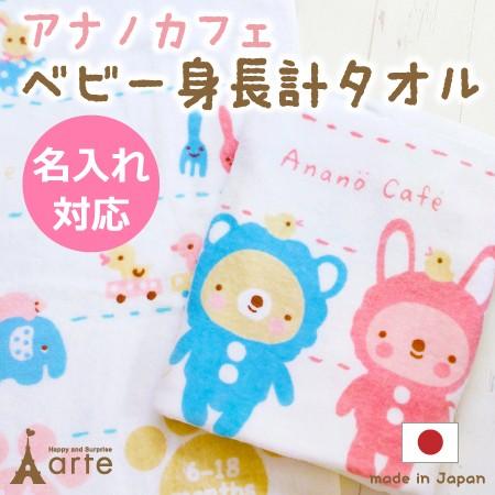 アナノカフェ 身長計タオル 誕生日 出産祝い 赤ち...