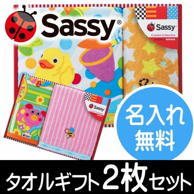 New 新柄登場 【名入れ 刺繍無料】Sassy(サッシ...