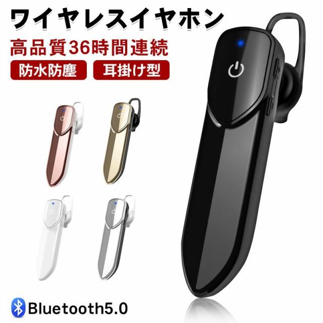 ワイヤレスイヤホン Bluetooth5.0 36時間連続通話...